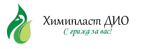 Хими Пласт Дио